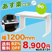 オフィス ホワイト パソコン テーブル