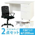 送料無料 デスク チェア セット 片袖机 幅1200mm デスクチェア付き オフィスインテリア オフィスセット 引出し付きデスク 事務椅子 オフィス家具 LKD-127-S8