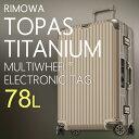 スーツケース RIMOWA リモワ キャリーバッグ アルミニウム トパ...