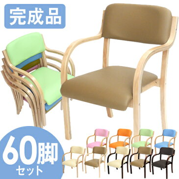 【4月9日20:00〜16日1:59まで最大1万円OFFクーポン配布】 【 法人限定 】 ダイニングチェア 60脚セット 木製 肘付き 完成品 介護 椅子 肘掛 イス スタッキングチェア おしゃれ チェア 介護椅子 病院 シエル ETV-1-S60