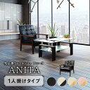ソファ 1人掛け ミッドセンチュリー モダン 一人掛け 黒 ブラック 北欧 ヴィンテージ ソファー 通販 椅子 カフェ アンティーク ANITA-1P