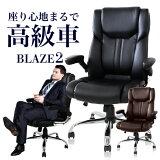 【 法人 送料無料 】オフィスチェア エグゼクティブチェア 高機能チェア ハイバック ロッキング 椅子 肘掛 肘付き レザー 高級 社長椅子 おしゃれ ゲーミングチェア イス パソコンチェア アームチェア 役員 在宅ワーク テレワーク BLAZE-2