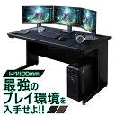 【 送料無料 】 ゲーミングデスク デスク 平机 ワークデスク 机 幅1400×奥行700mm オフ ...