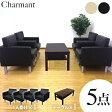応接セット 5点 セット 4人用 応接ソファーセット アームチェア 応接椅子 業務用 会社 オフィス 待合室 椅子 おしゃれ ブラック 応接室 シャルマン SA681-1A4T3S