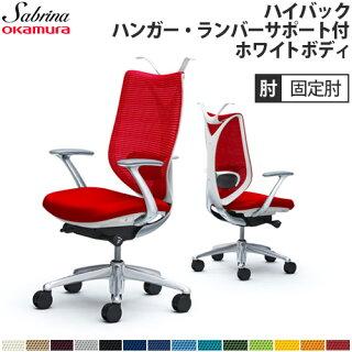 ★送料無料★サブリナチェアオカムラオフィスチェア岡村製作所高機能チェア事務椅子PCチェアメッシュチェアハイバックチェアアームチェアC844BY