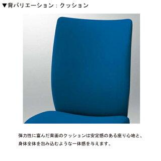 ヴィスコンテチェアオカムラ送料無料固定肘付きチェアデスクチェアオフィスチェアミーティングチェアオフィス家具布張りチェアCW73BA-F