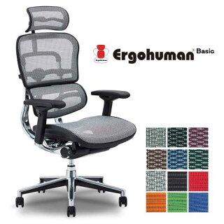 ★ポイント10倍送料無料★エルゴヒューマンベーシックErgohumanBasicヘッドレスト肘付きキャスター付メッシュチェア椅子肘掛オフィスチェアEH-HAM