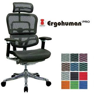 ポイント10倍送料無料エルゴヒューマンプロErgohumanProヘッドレスト椅子肘掛肘付キャスター付メッシュチェア社長用役員用オフィスチェアEHP-HAM