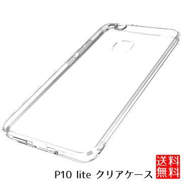 P10 lite ケース カバー TPU ソフトケース HUAWEI p10lite 薄型 軽量 透明 クリアケース