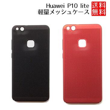 Huawei P10 lite ケース メッシュ p10lite 軽量 パンチング カバー