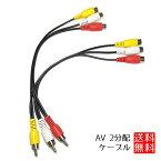 AV 分配 ケーブル 2分配 RCA 分配ケーブル