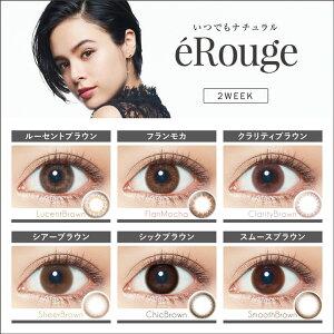 エルージュeRouge(1箱6枚入)【送料無料】