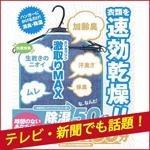 シリカクリン 激取りMAX / ハンガー掛けタイプの衣類「速乾&消臭」シート∀