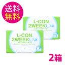 ◆【送料無料】エルコン2ウィークUV 【2箱】エルコン2week UV コンタクトレンズ2週間 2ウ ...
