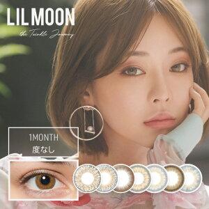 LILMOONリルムーン【1箱2枚入り】1ヶ月