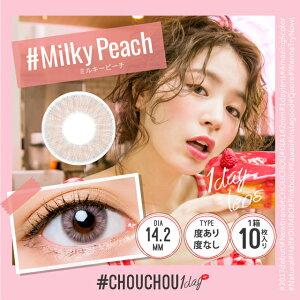 【メール便送料無料】#CHOUCHOU(チュチュ)ワンデー【1箱10枚入】1Day度あり度なし14.2カラーコンタクト1日使い捨て美瞳ColorContactLenses