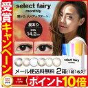 【メール便送料無料】セレクトフェアリーマンスリー 度ありselect fairy monthly【2箱セット(1箱1枚入)】【ポイント10倍】★2箱以上で携帯ケア用品asumi★【1ヶ月装用】【14.2mm】※代引・同梱・日時指定不可※ Color Contact Lenses 美瞳 1month