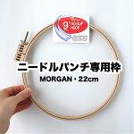 ループ&ニードル・フレーム<22cm>【1段式・布がずれにくい溝付き刺繍枠(アメリカ製)】