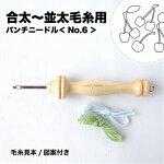 【合太毛糸用パンチニードル・No6】クッションやラグ作りにおすすめ!*プロVer.商品制作にも*ダイヤ&チェリーの図案セット