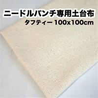 ループ&ニードル刺繍/ニードルパンチ、フックドラグ専用土台布/100x100cm/国産/綿100%
