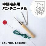 ループ&ニードル刺繍/並太毛糸パンチニードル/4段階アジャスタ/フルーツバスケットの図案、糸見本、オリジナル糸通し付き