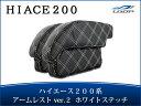 ハイエース レジアスエース 200系 S-GL用 アームレスト Ver...