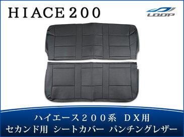 ハイエース 200系 DX専用 パンチングレザー シートカバー セカンド用 H16〜H28.5