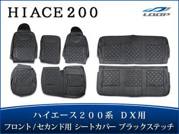 ハイエース 200系 DX専用 ダイヤカット レザー シートカバー ブラックステッチ フロント セカンド用 H16〜H28.5