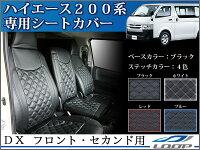 ハイエース200系DX専用ダイヤカットレザーシートカバー