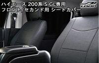 ハイエース200系S-GL専用レザーシートカバー