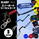 【ネコポス対応】 【即日発送】 GLASSY(グラッシー) ...