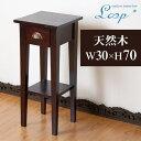 スリムタイプアンティーク調サイドテーブル2段(高さ70cm)(アジアン...