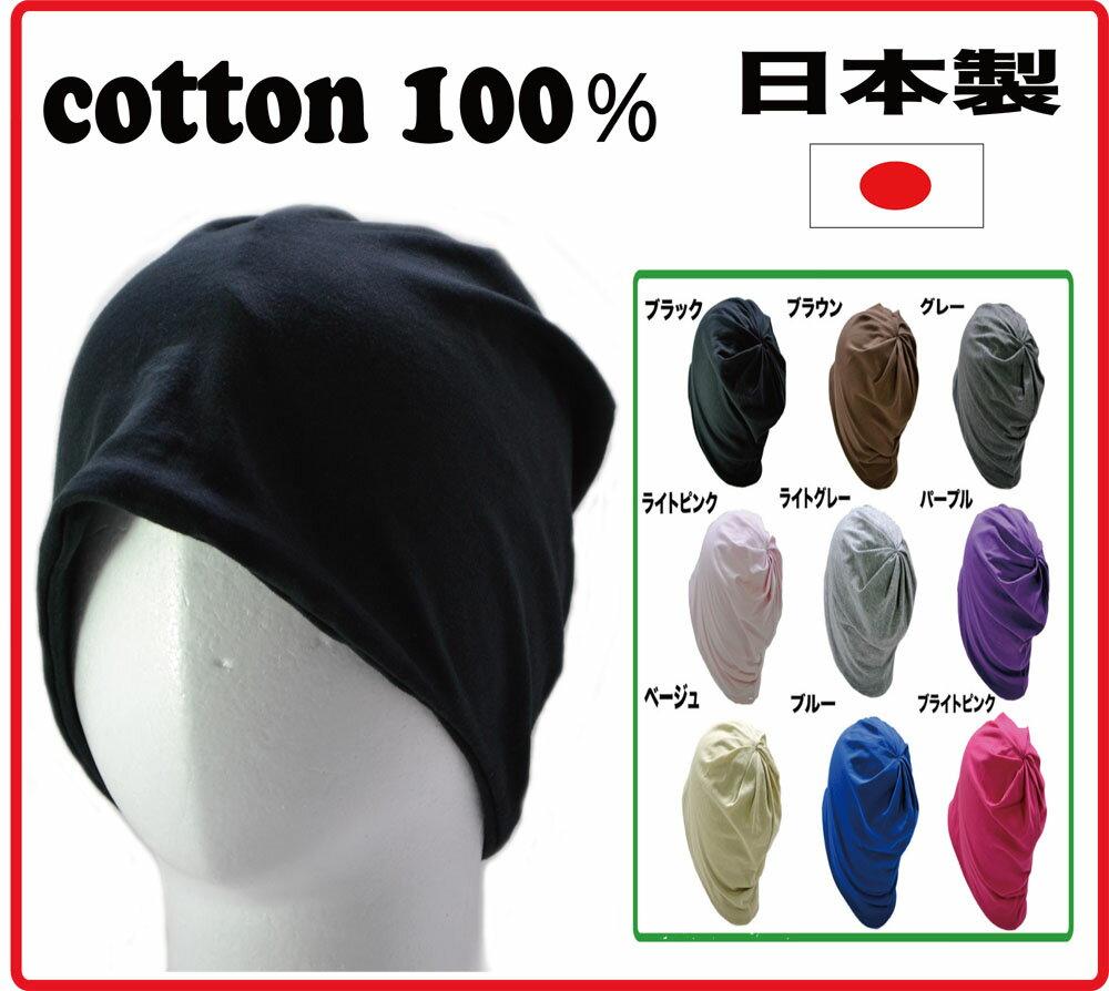 ナイトキャップ日本製ルームキャップ室内帽子室内用帽子コットン帽メンズレディース紳士婦人男女室内部屋ルーム室内用帽子