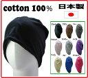 ナイトキャップ 日本製 ルームキャップ 室内帽子 室内用帽子