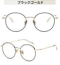 PCメガネPC眼鏡ブルーライトカットメガネパソコンメガネおしゃれブルーライトカット度なし伊達眼鏡伊達メガネ丸メガネメンズレディース軽量送料無料