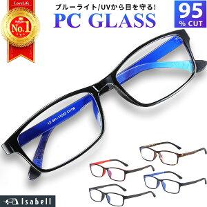 【楽天1位】JIS検査済 PCメガネ ブルーライトカット PC眼鏡 レディース メンズ パソコン ブルーライト メガネ 伊達メガネ pcめがね ブルーライト パソコン用メガネ セット 伊達眼鏡 男女兼用 おしゃれ isabell