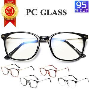 【楽天5冠】 JIS検査済 ブルーライトカットメガネ PCメガネ PC眼鏡 パソコン ブルーライト メガネ PCめがね pcめがね 伊達メガネ おしゃれ ブルーライトカット 度なし メンズ レディース 軽量 伊達眼鏡 送料無料