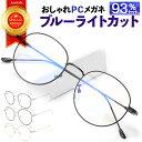 【楽天1位】JIS検査済 PCメガネ ブルーライトカットメガネ PC眼鏡 パソコン メガネ おしゃれ ブルーライトカット pcめがね 度なし 伊達メガネ 伊達眼鏡 丸メガネ メンズ レディース uvカット 軽量・・・