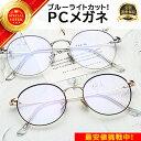 【楽天1位】PCメガネ PC眼鏡 ブルーライトカットメガネ パソコン 伊達メガネ ブルーライト メガネ pcめがね おしゃれ ブルーライトカット 度なし 伊達眼鏡 丸メガネ メンズ レディース 軽量 送料無料・・・
