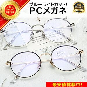【楽天1位】PCメガネ PC眼鏡 ブルーライトカットメガネ パソコン 伊達メガネ ブルーライト メガネ pcめがね おしゃれ ブルーライトカット 度なし 伊達眼鏡 丸メガネ メンズ レディース 軽量 送料無料