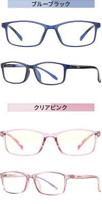 【安心のJIS検査済】ブルーライトカットメガネPCメガネPC眼鏡パソコンメガネおしゃれブルーライトカットメガネブルーライト度なしパソコンメガネ伊達眼鏡伊達メガネメンズレディース軽量