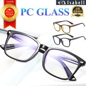 【新発売価格!】ブルーライトカットメガネ PCメガネ PC眼鏡 pcめがね パソコン メガネ PCめがね おしゃれ ブルーライトカット 度なし メンズ レディース 軽量 伊達メガネ 送料無料