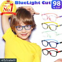 【楽天1位】JIS検査済 ブルーライトカットメガネ 子供 こども キッズ用 キッズ 子供用 PCメガネ PC眼鏡 男の子 女の子 スマホ パソコン ブルーライト おしゃれ ブルーライトカット メガネ 度なし メンズ レディース 軽量 Isabell・・・