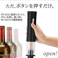 ワインオープナー電動簡単栓電動ワインオープナーコルク抜き栓抜き自動オープナーワイングッズボトルオープナー乾電池式