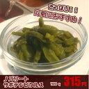 パーティー料理にピッタリ!食用サボテン塩水漬け(100g)食...