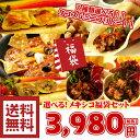 【送料無料】メキシコ福袋セット【食品・惣菜・多国籍料理・タコ...