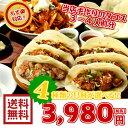 タコスセット 3~4人前 送料無料 送料無料 朝食に!冷凍パン!パーティー料理!ピザ 冷凍食品…