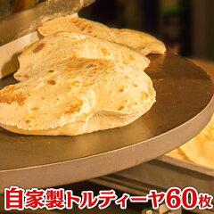 自家製トルティーヤ(60枚入り)【業務用】【文化祭】【大量】【イベント】【冷凍・冷蔵】