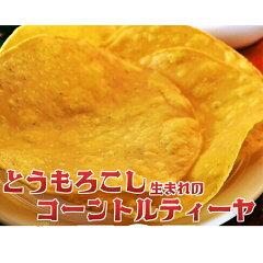 [揚げておいしい]とうもろこし生まれのトルティーヤ(15枚入)朝食に!冷凍パン!パーティー料理!ピザ食品・惣菜・多国籍料理・タコス・ブリトー・お試し・メキシコ・トルティーヤ