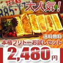 ブリトー ミニ 6本セットお試し価格2480円(税抜)!【送...